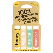 100% натуральные бальзамы для губ HONEY, VANILLA, МЯТА, GRAPEFRUIT 17 гр.
